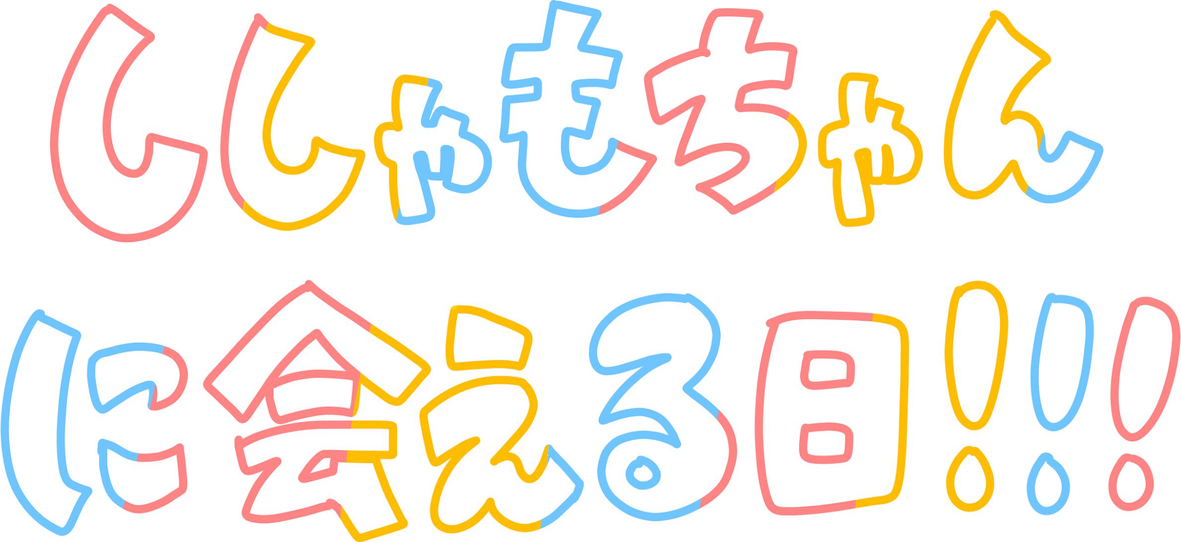 ししゃもちゃんに会える日!!!